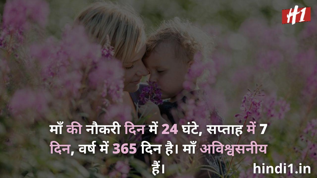 maa status in hindi 2 line1
