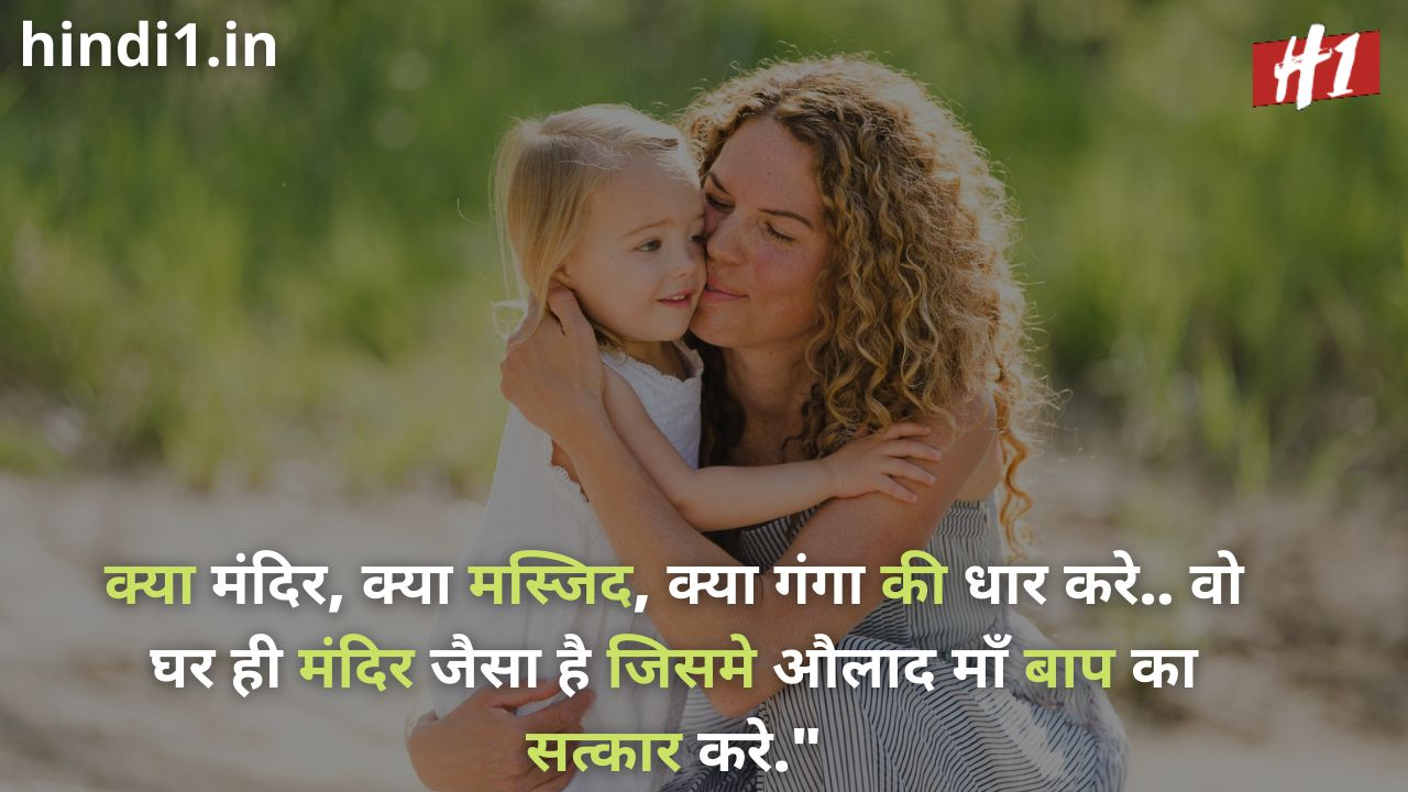 maa status in hindi 2 line4