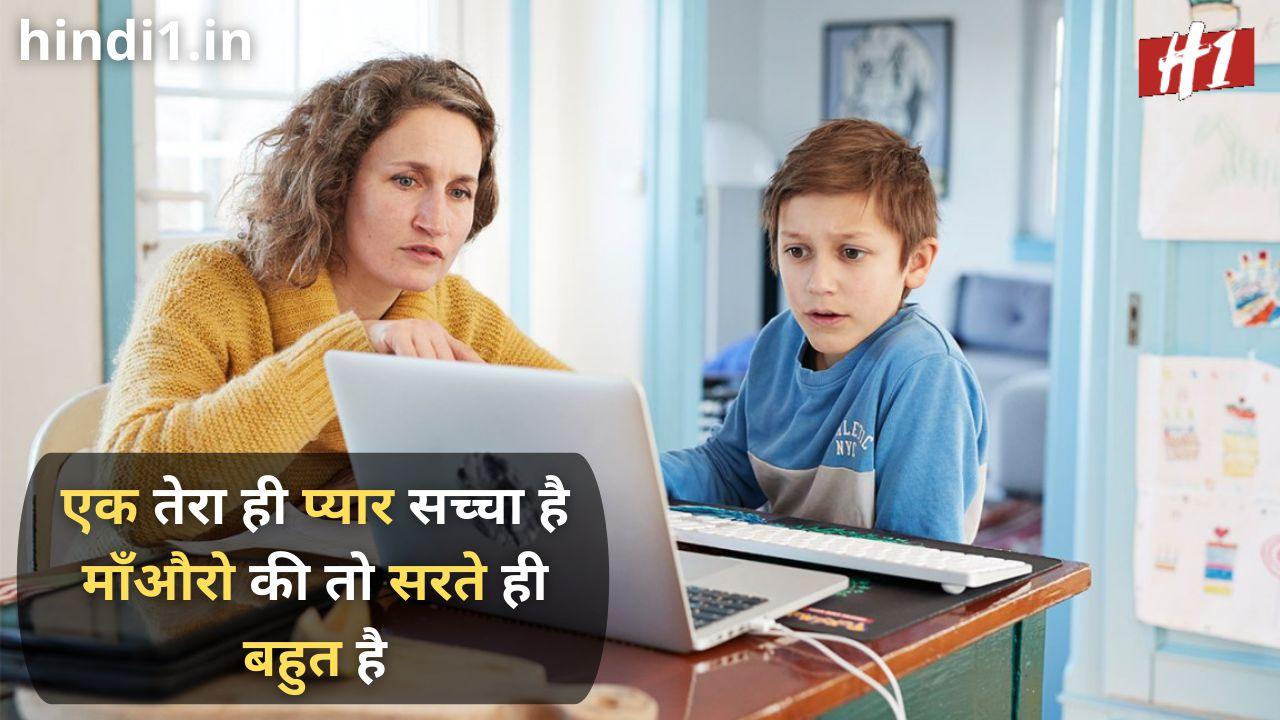 maa status in hindi 2 line8
