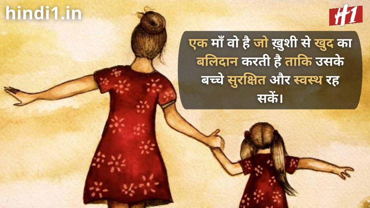maa status in hindi download1
