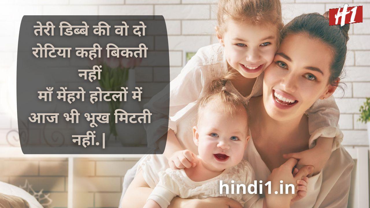 maa status in hindi download3
