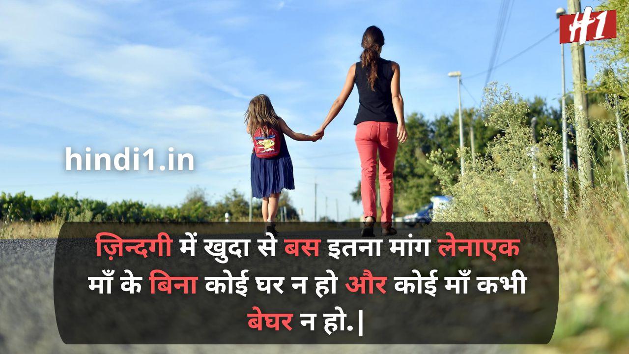 maa status in hindi download4
