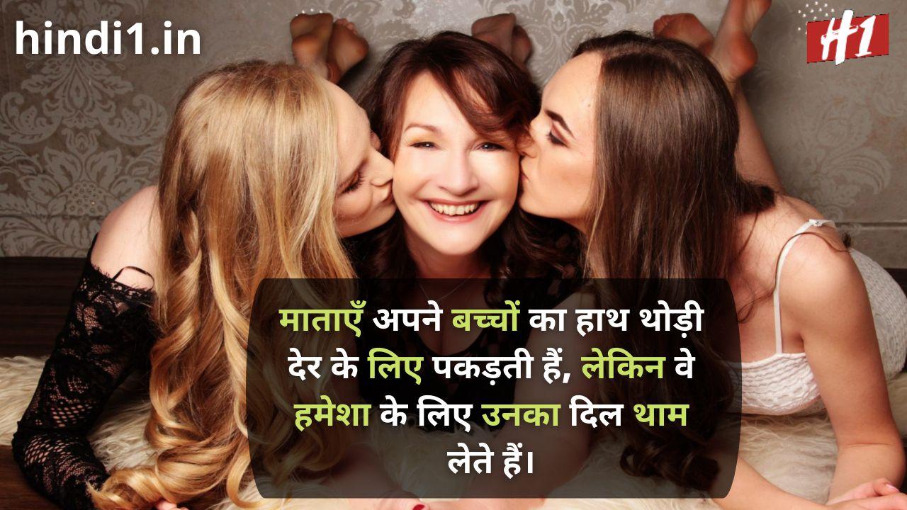 maa status in hindi download6