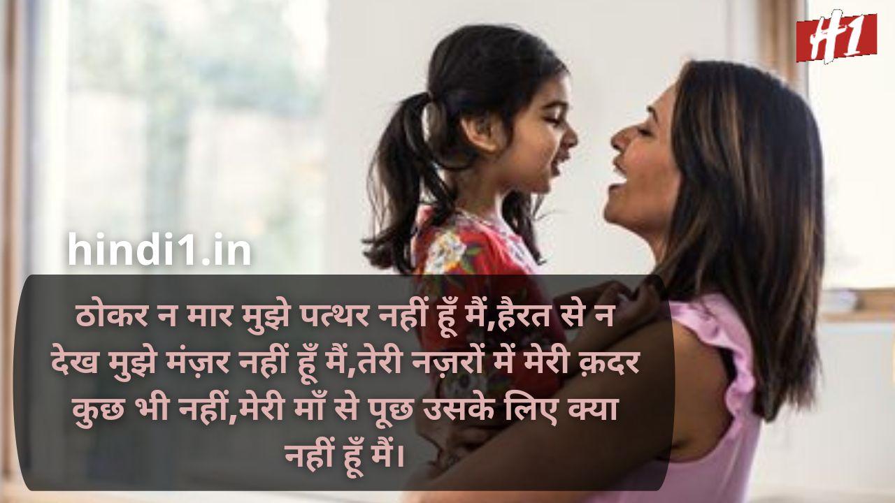 maa status in hindi