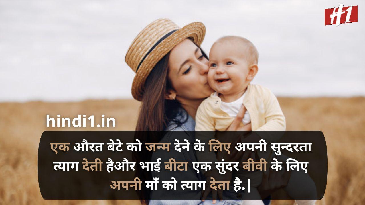 maa status in hindi1