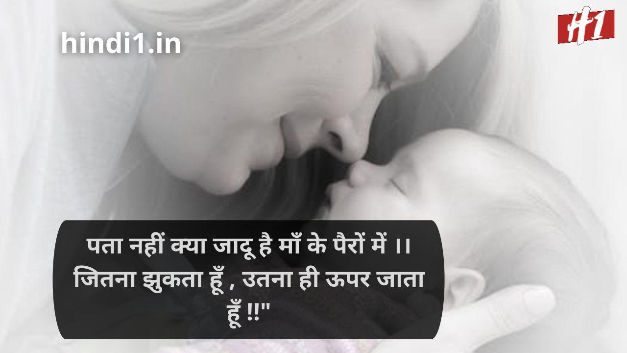 maa status in hindi3