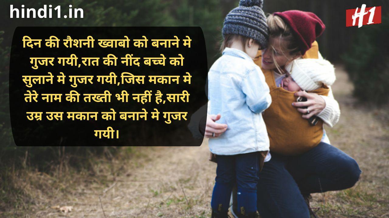 maa status in hindi6