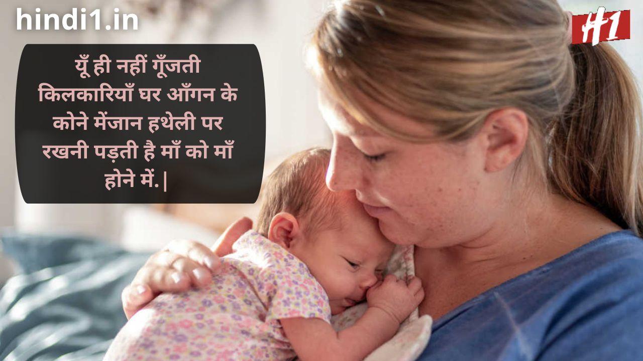 maa status in hindi7