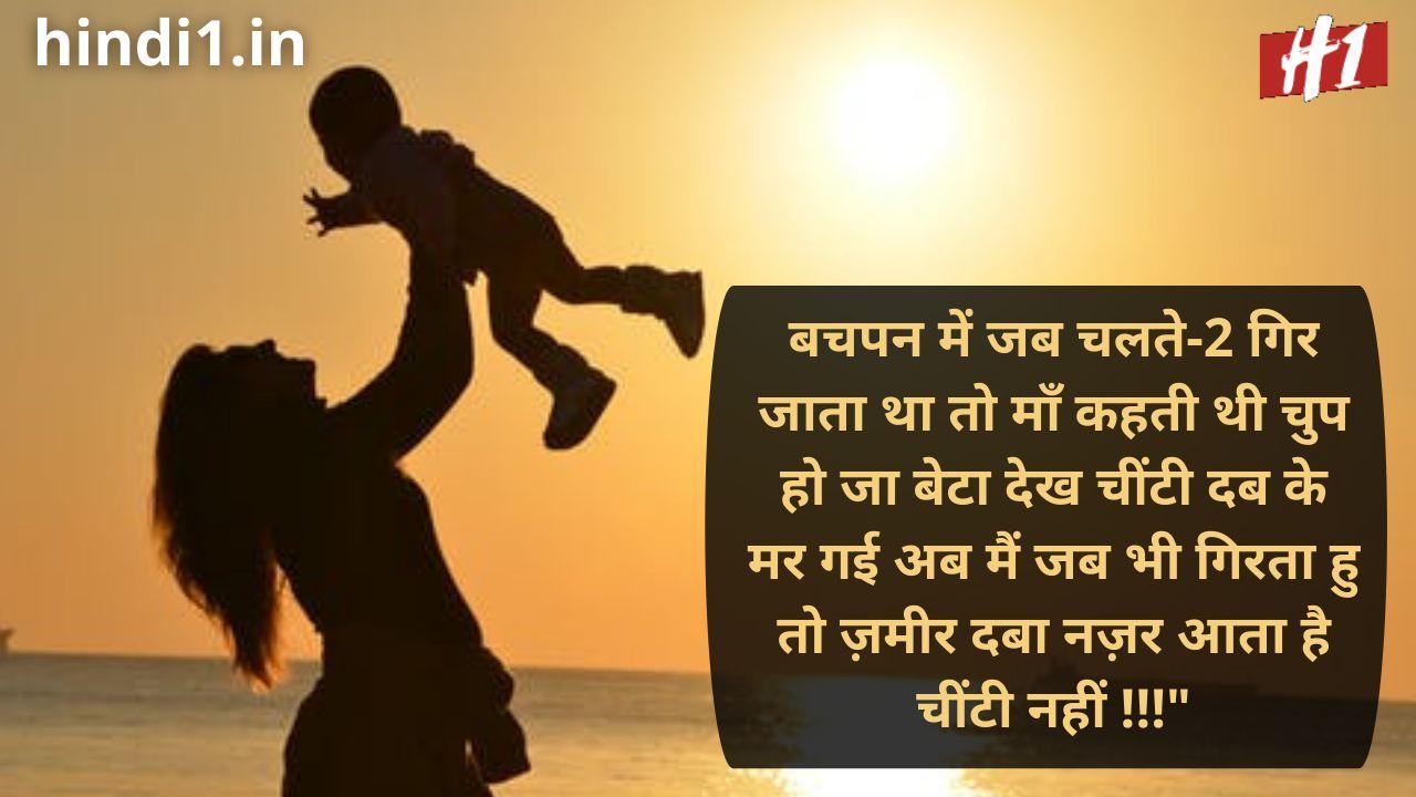 maa status in hindi8