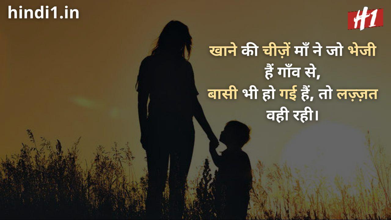 maa ka ladla status in hindi7