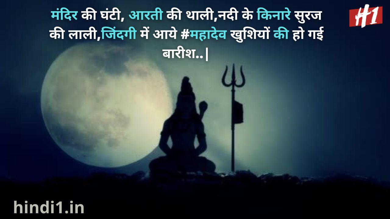 mahadev status in hindi3