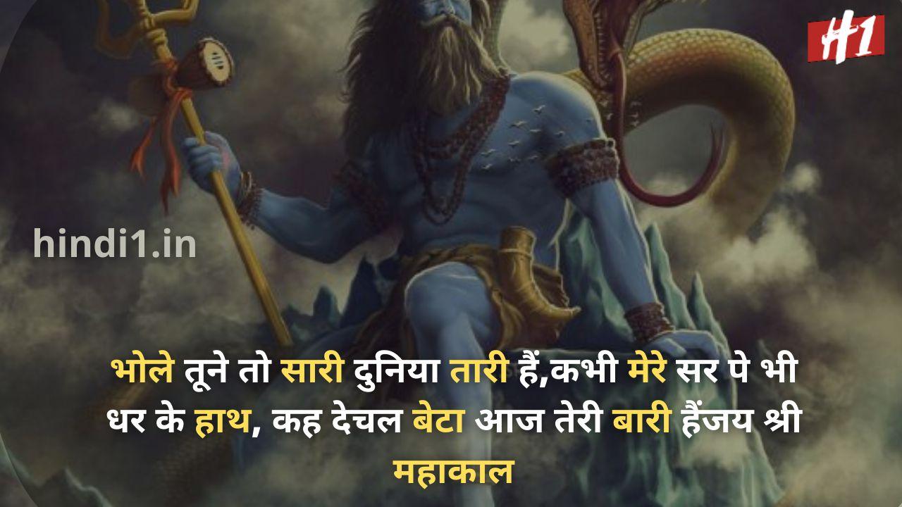 mahadev status in hindi4