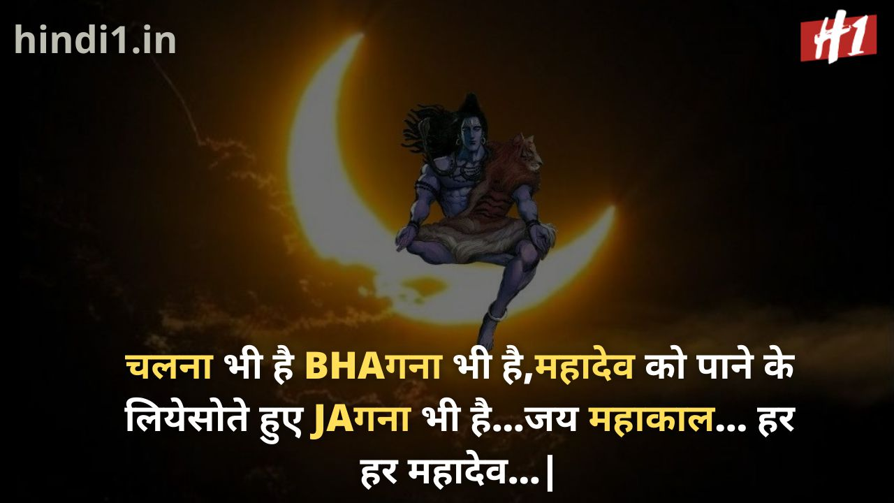 mahadev status in hindi6