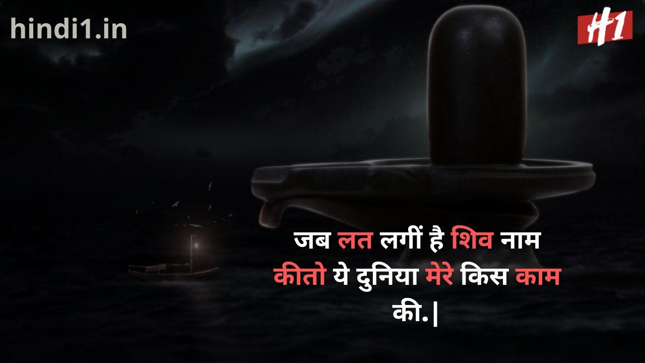 top 10 mahakal status in hindi1