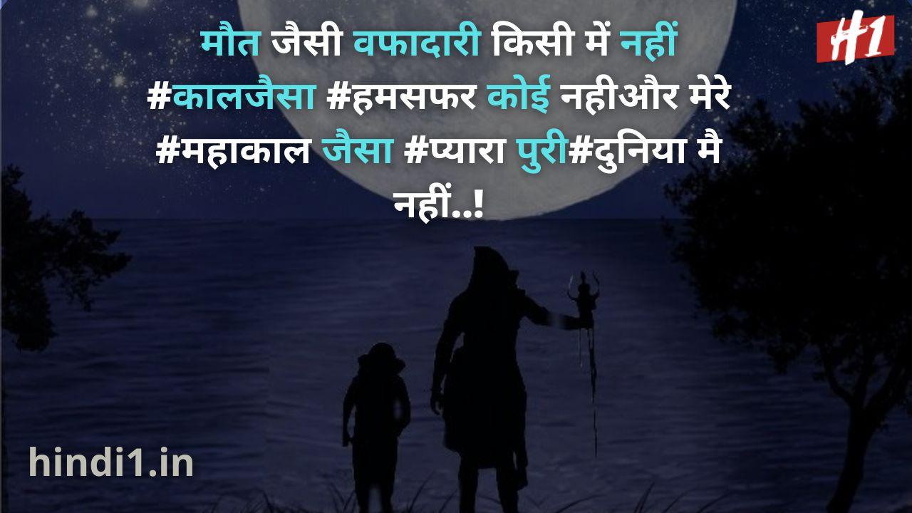 top 10 mahakal status in hindi2