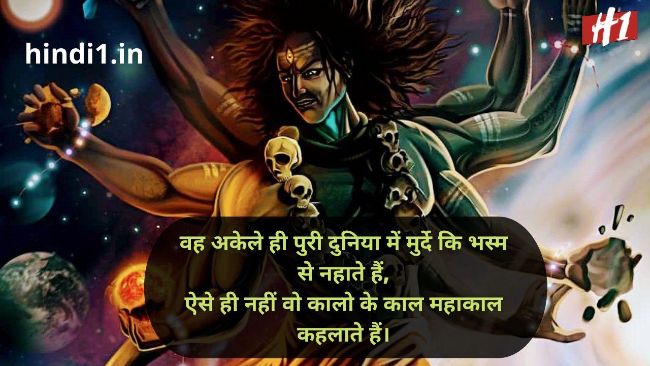 top 10 mahakal status in hindi4