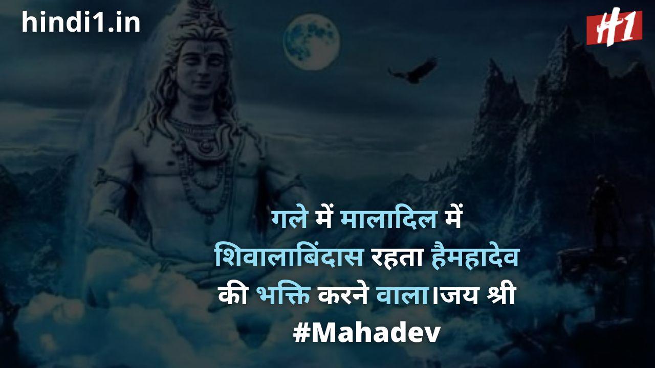 top 10 mahakal status in hindi5