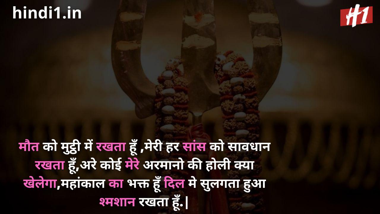 top 10 mahakal status in hindi6