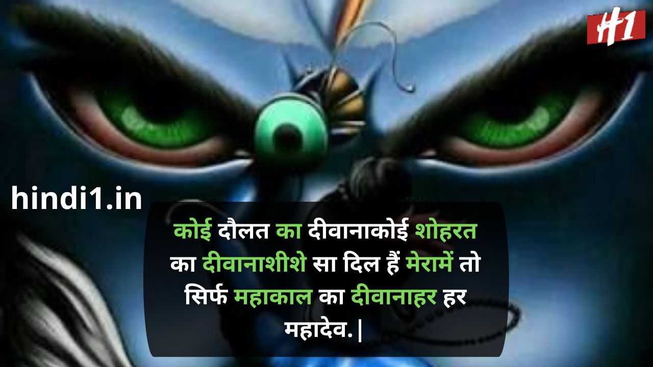 mahakal status in hindi1