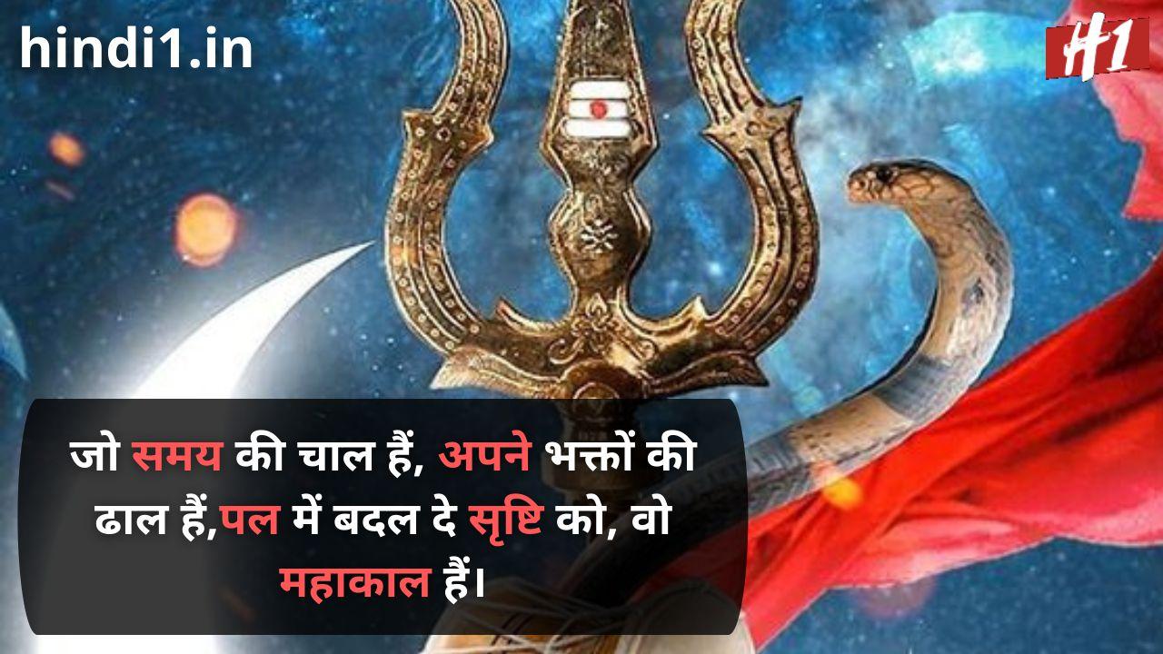 mahakal status in hindi2