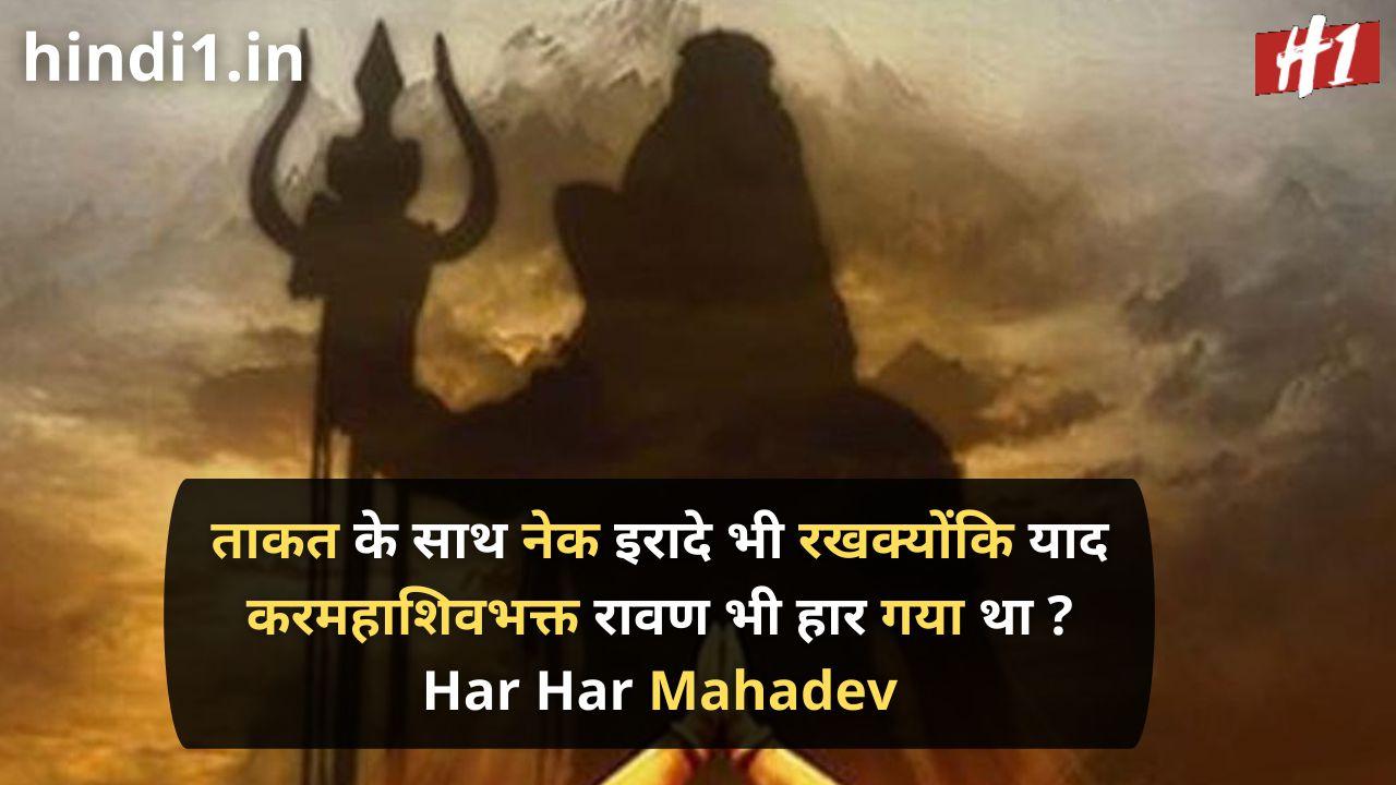 mahakal status in hindi6