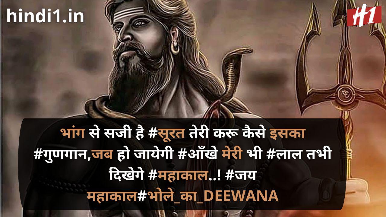 mahakal status hindi attitude3