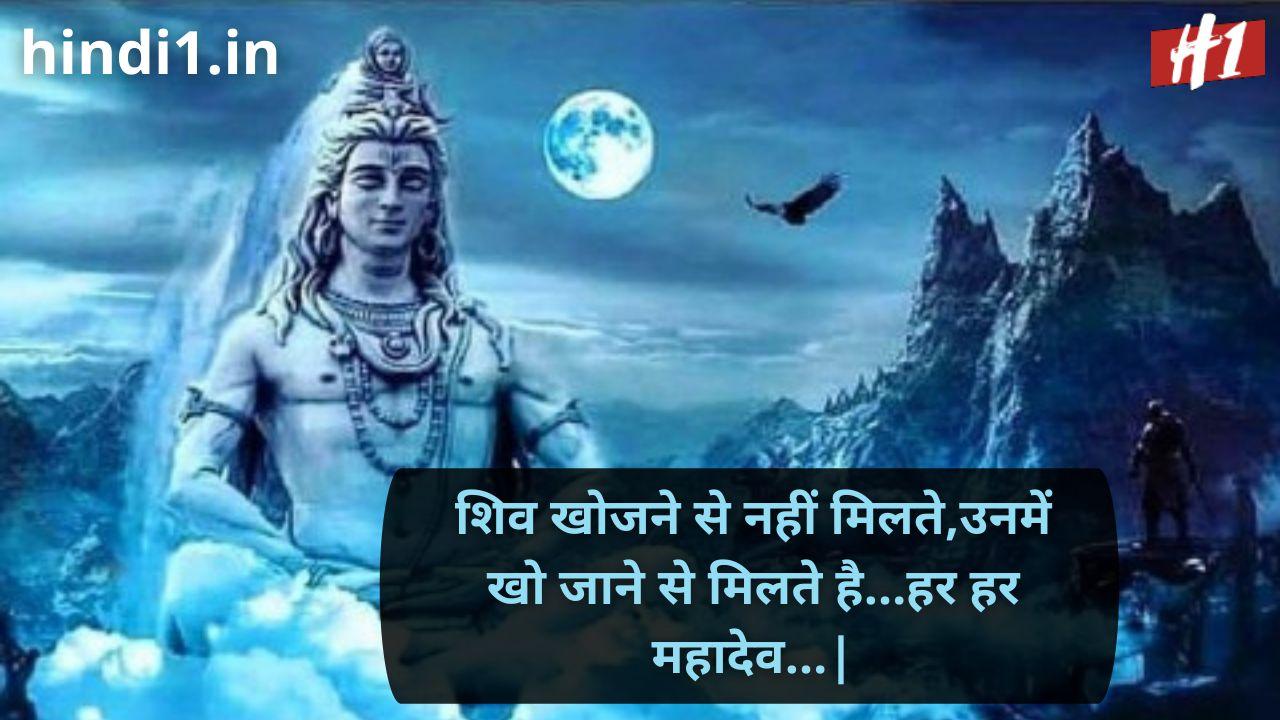 mahakal status hindi attitude4