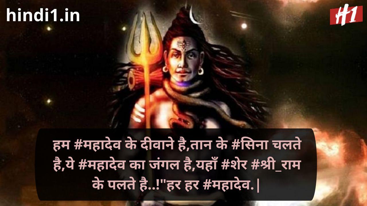 mahakal status hindi attitude5
