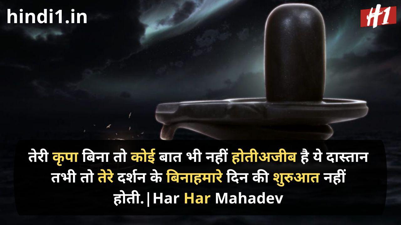 mahakal status in hindi download
