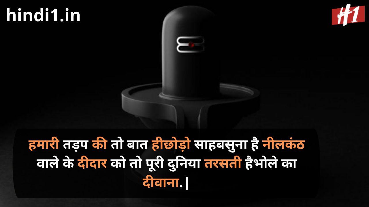 mahakal status in hindi download1