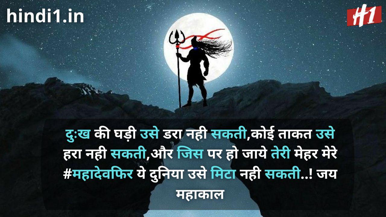 mahakal status in hindi download4