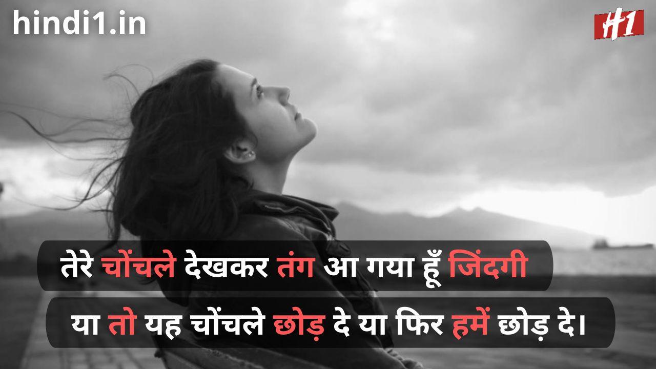 mood off in hindi2