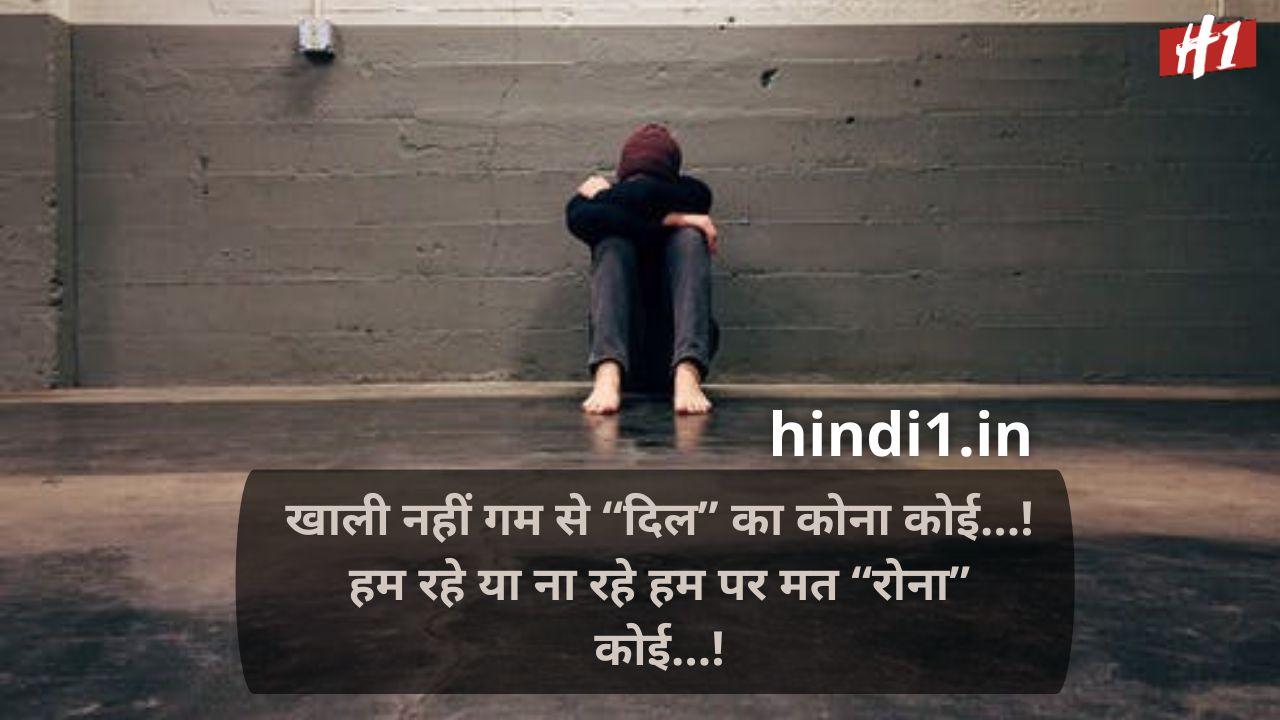 mood off in hindi4