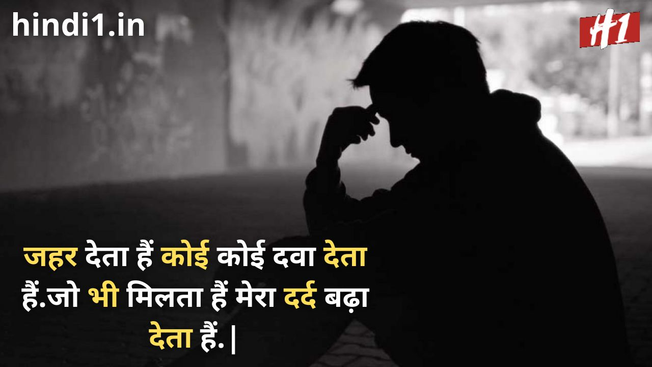 mood off status in hindi download