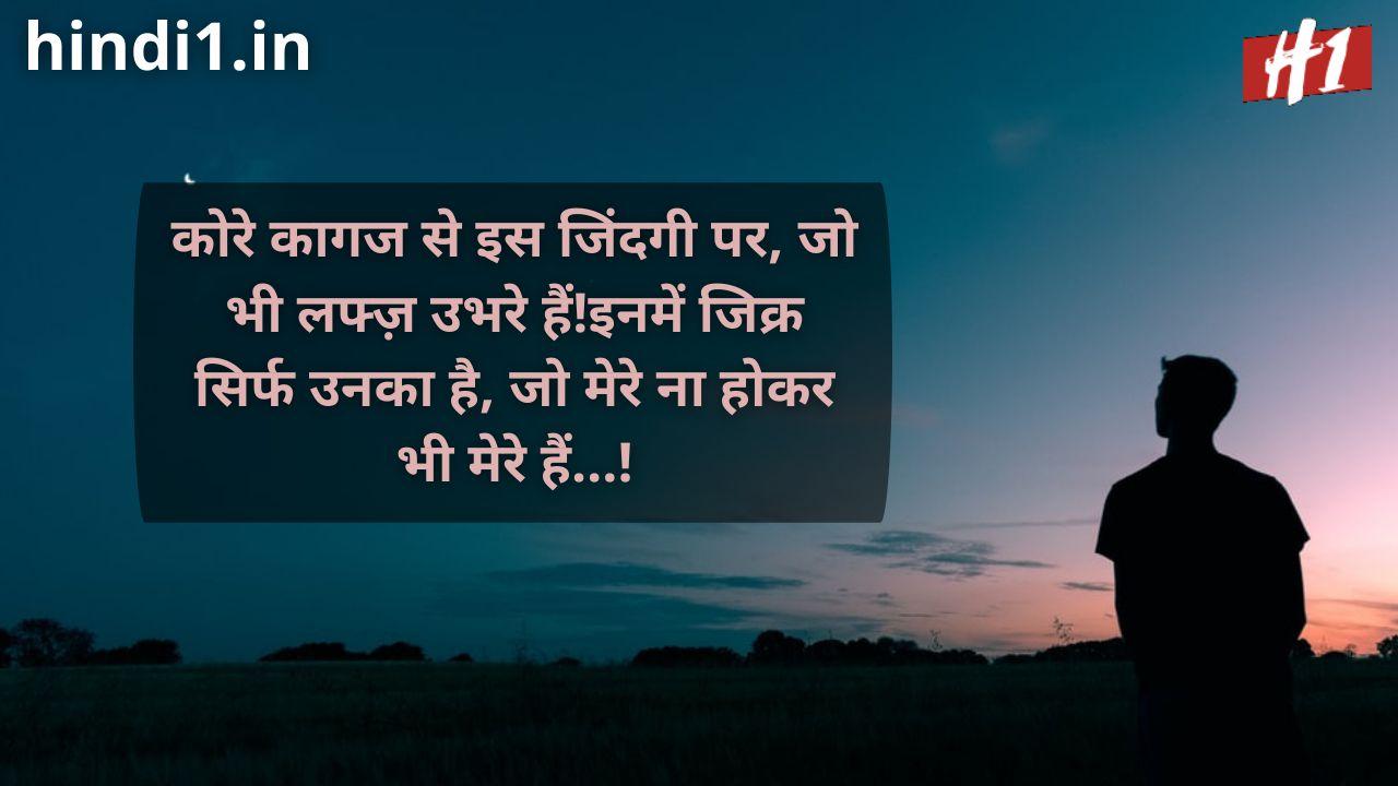 mood off status in hindi download9