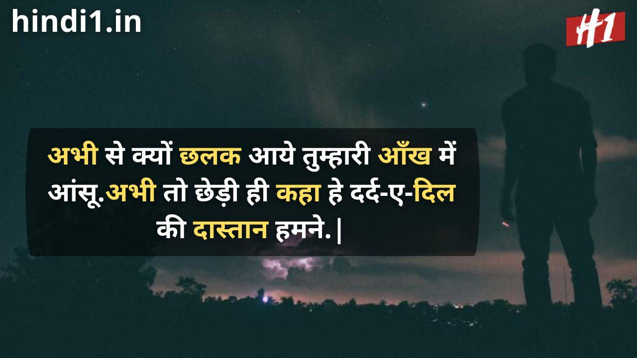 mood off status in hindi download10