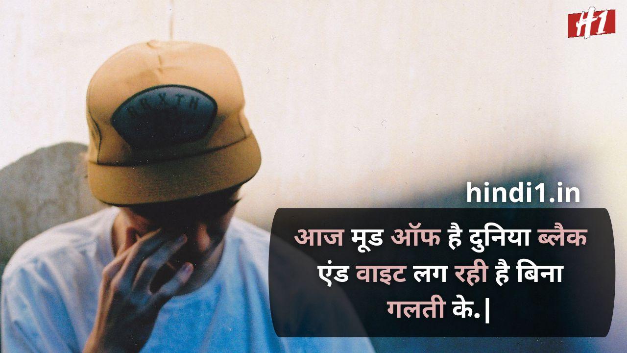 sad status in hindi4