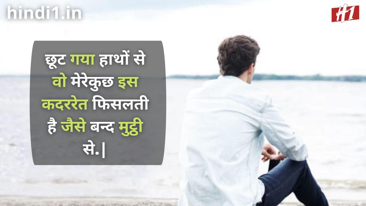 mood off in hindi
