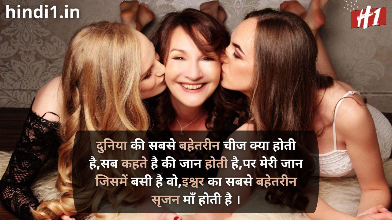 mother status in hindi4