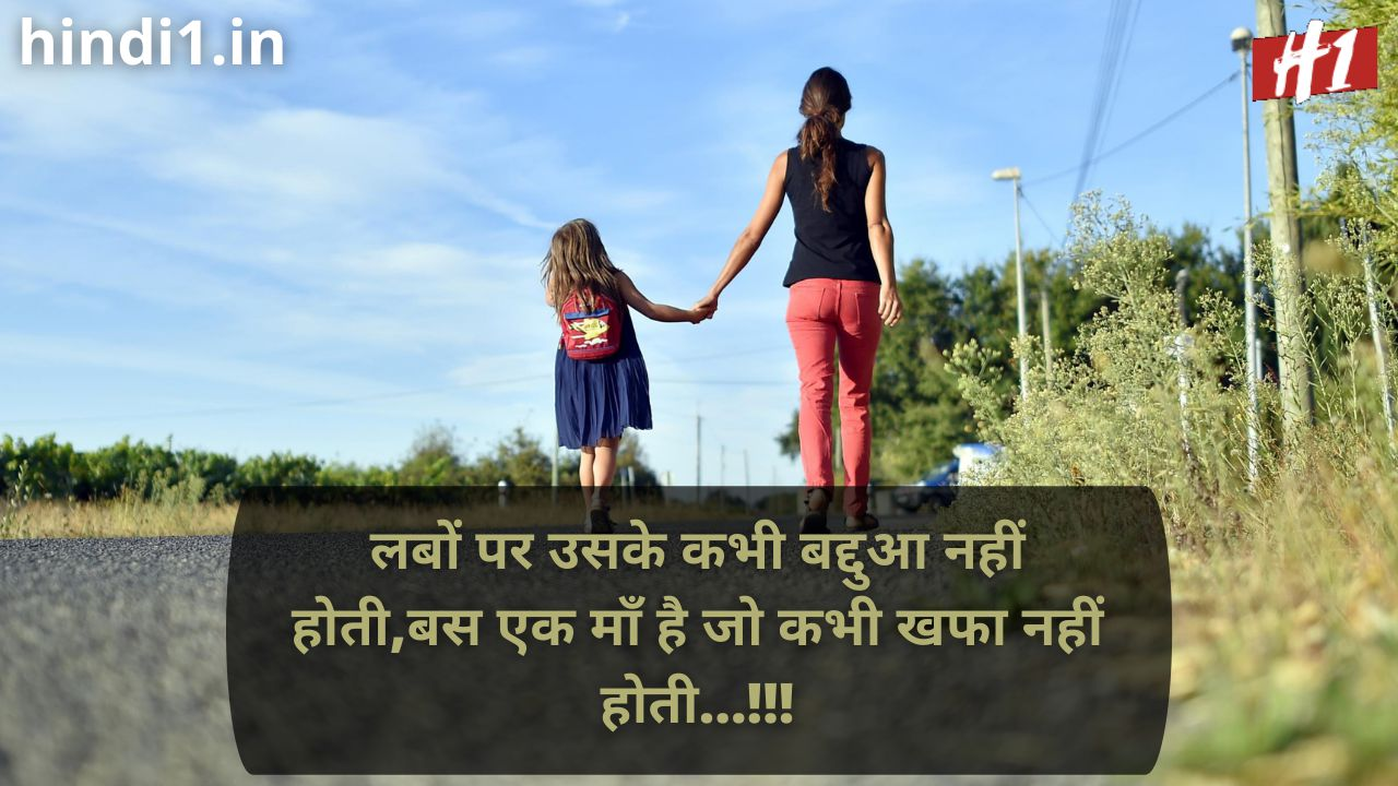 mother status in hindi5