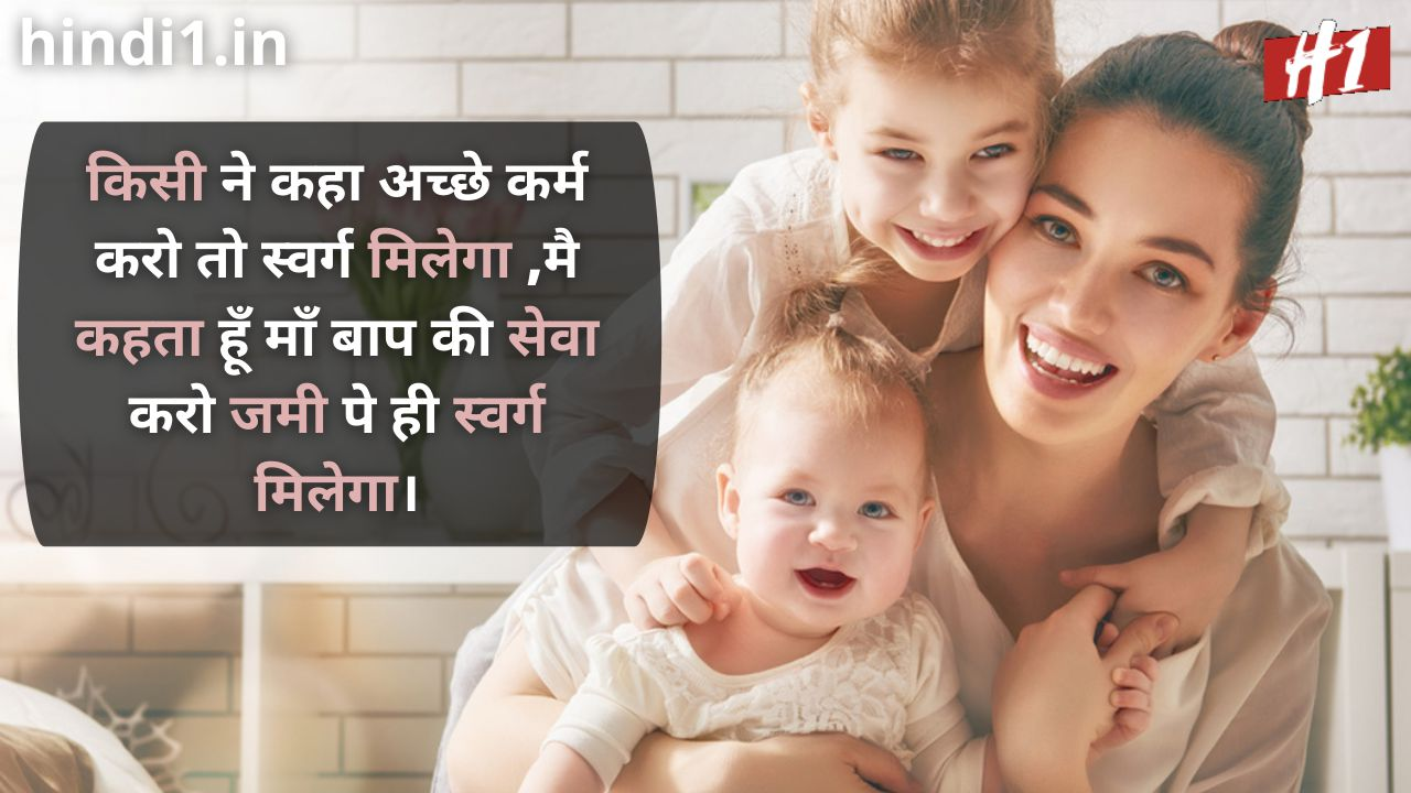 mother status in hindi6
