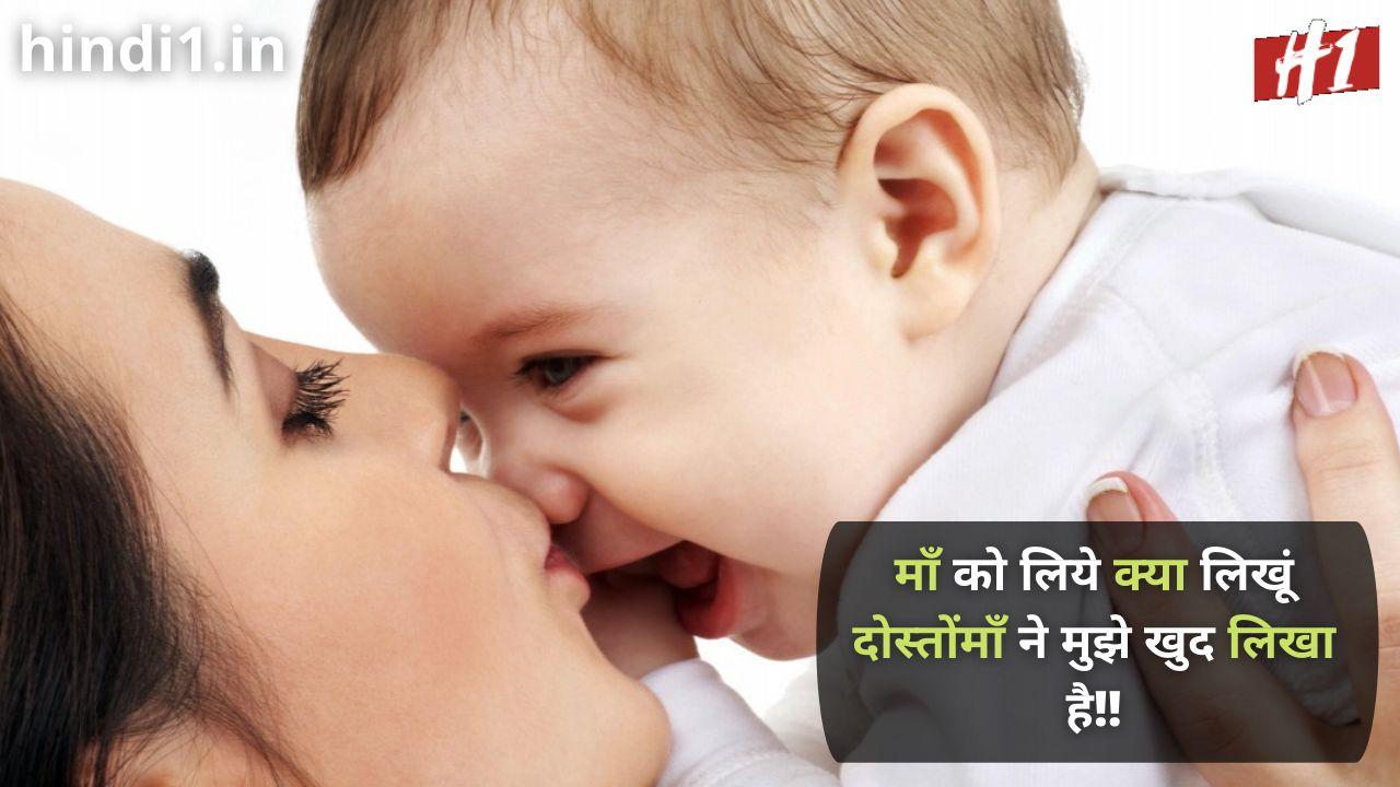 mothers day shayari in hindi1