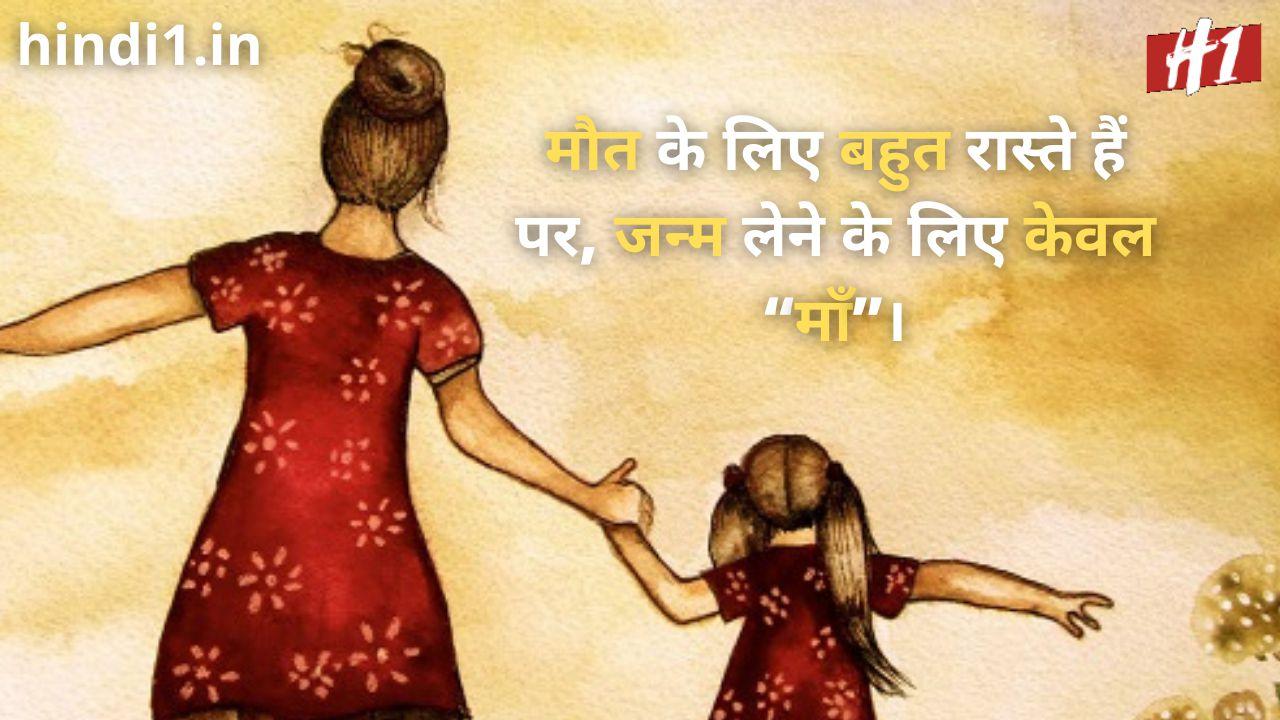 mothers day shayari in hindi2