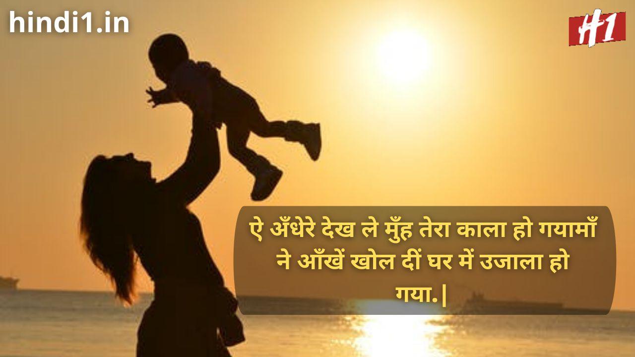 mothers day shayari in hindi3