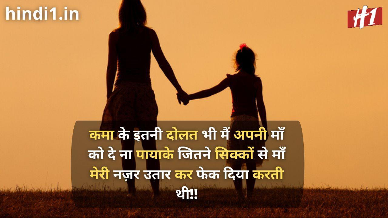 mothers day shayari in hindi4