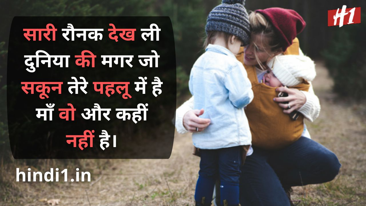 mothers day quotes in hindi1