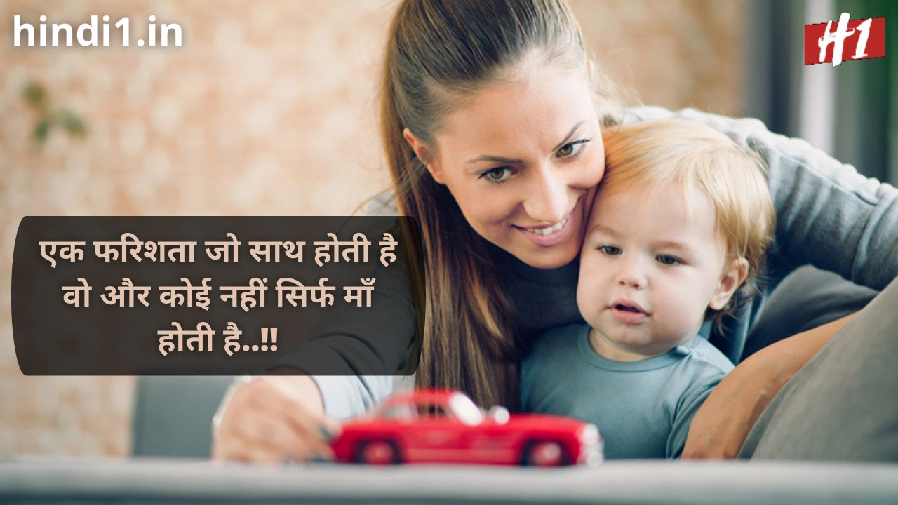 best lines for mother in hindi5