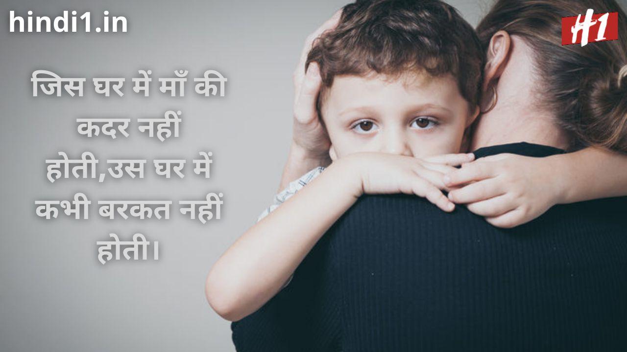maa ka ladla status in hindi1