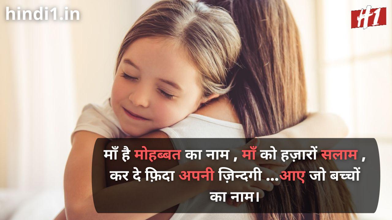 maa ka ladla status in hindi3