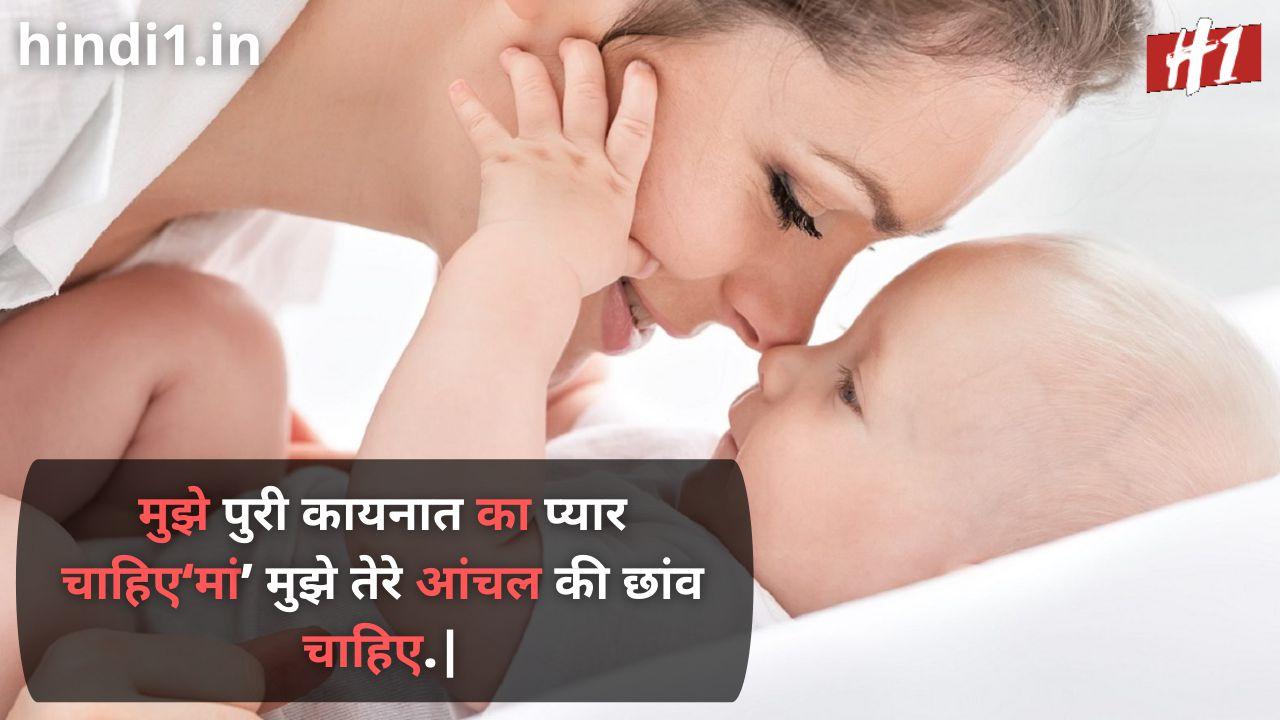 maa ka ladla status in hindi5